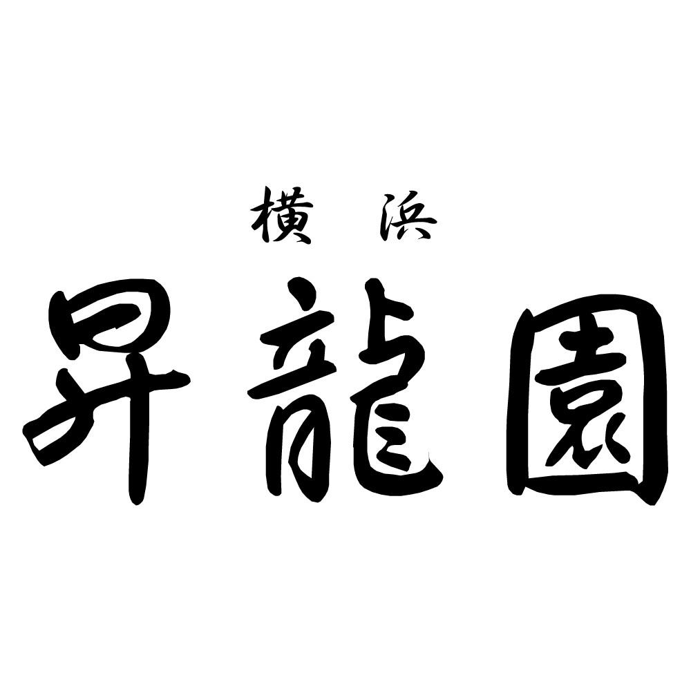 横浜 昇龍園