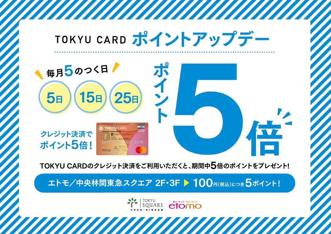 東急カードポイントアップキャンペーン