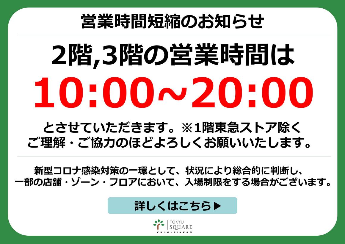 営業時間短縮のお知らせ 0823~