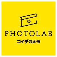 PHOTOLAB コイデカメラ