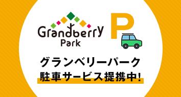 グランベリーパーク駐車サービス提携