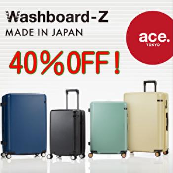ストッパー付きスーツケースが40%OFF‼