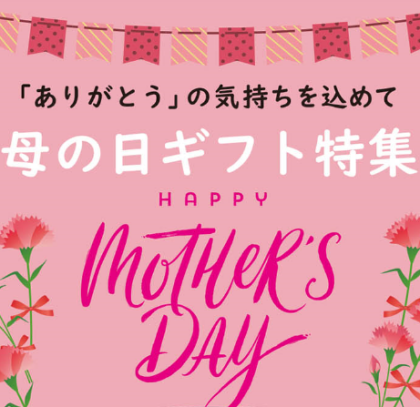 ❁母の日ギフト❁