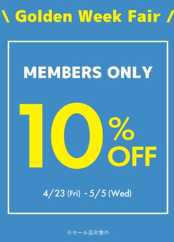 会員様限定‼10%OFF‼