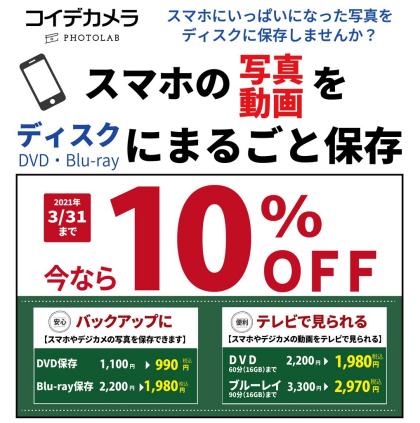【データ保存キャンペーン】