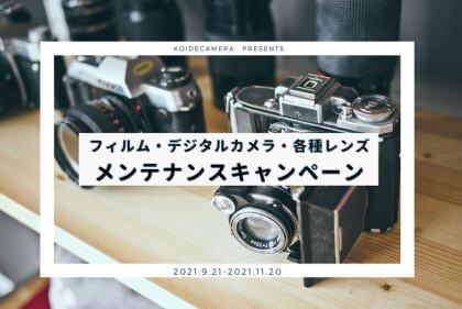 【フィルム・デジタルカメラ・レンズ メンテナンスキャンペーン】