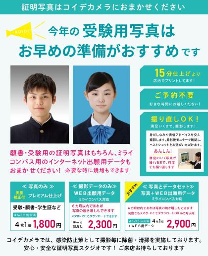 【受験・願書用の証明写真はコイデカメラにおまかせ!】