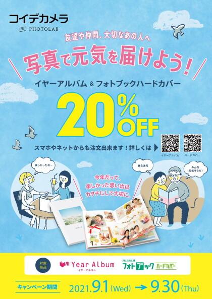 【イヤーアルバム・フォトブック ハードカバー 20%OFFキャンペーン】