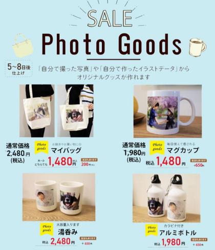 【コイデカメラオリジナル Photo Goods セール】