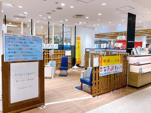 【新店】2階に「未来どっとコム」がオープン!