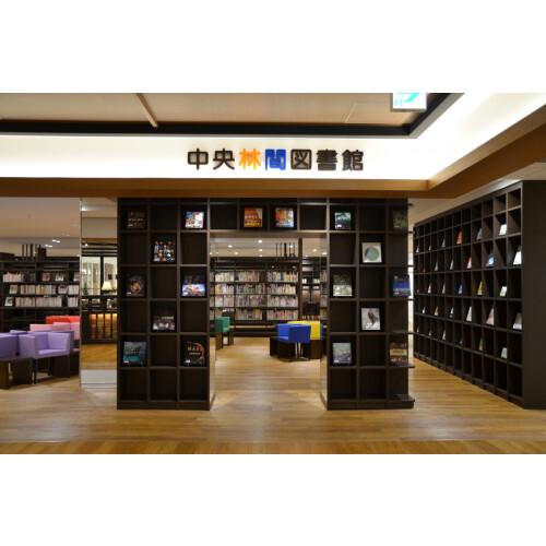 大和市立中央林間図書館