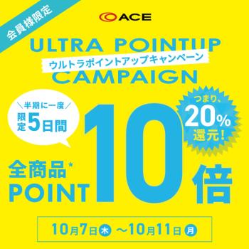 ポイント10倍キャンペーン!!!