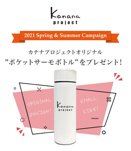 ☆カナナ 2021Spring & Summer キャンペーン☆