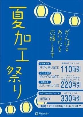 白洋舍☆夏加工祭り☆彡