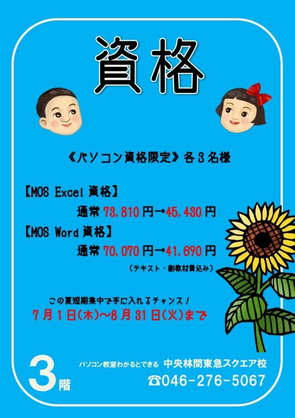 <パソコン資格限定>3名様!!