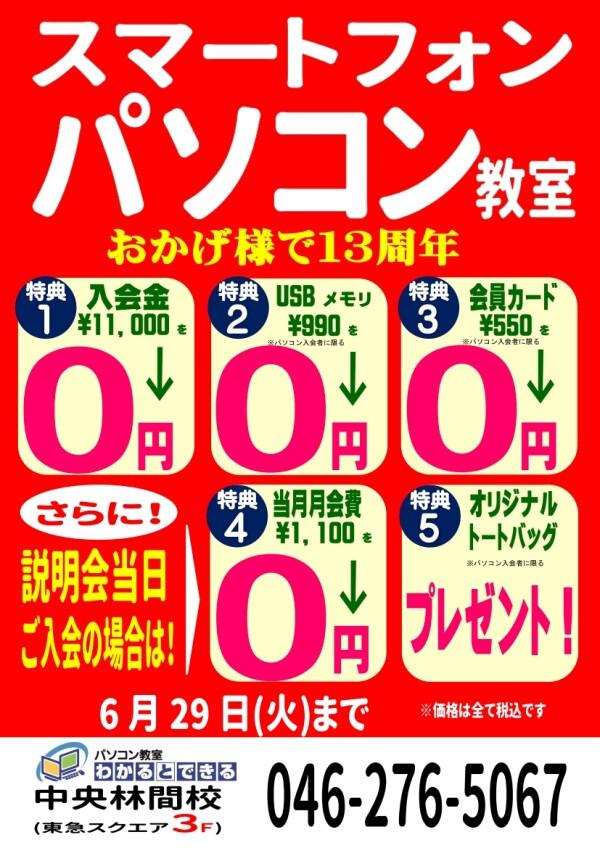 【6月キャンペーン】継続中です!
