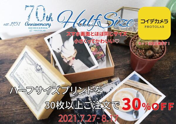 【コイデカメラ  創業70周年SALE】