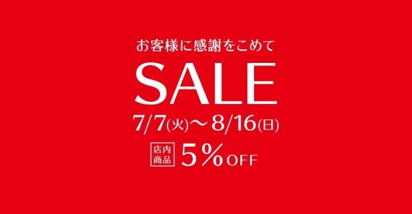 【予告】全品5%OFF!コイデカメラ 全店舗にて7月7日(火)から