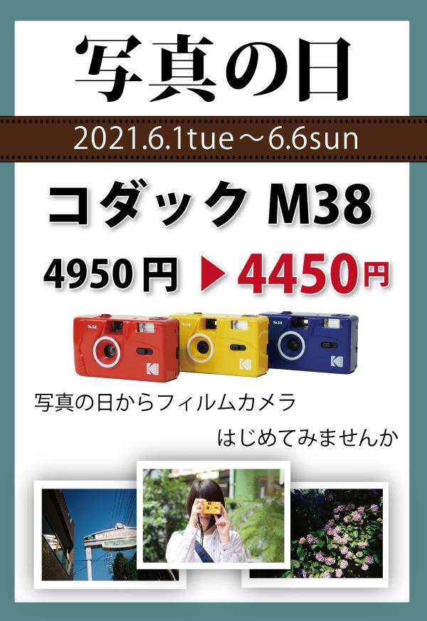 【写真の日キャンペーン】