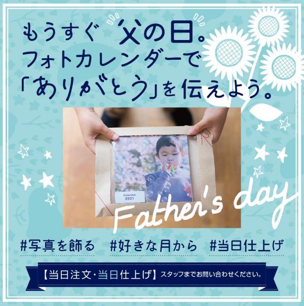 【父の日の贈り物】