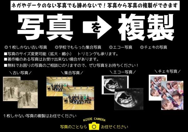 【ダビング・データ保管・画像修復・遺影加工】