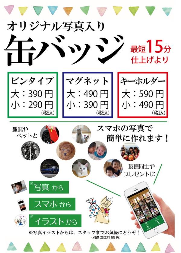 【缶バッジ・缶マグネット・缶キーホルダー】
