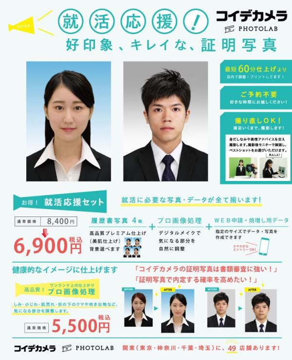 【就活・インターン応援セット】