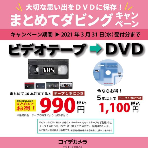 【ビデオテープ まとめてダビングキャンペーン】