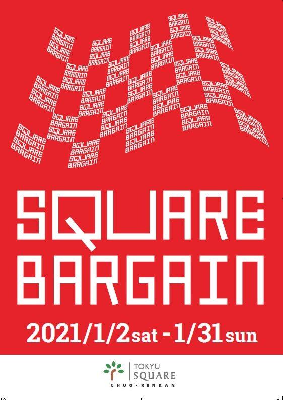 SQUARE BARGAIN(2021/1/2-1/31)