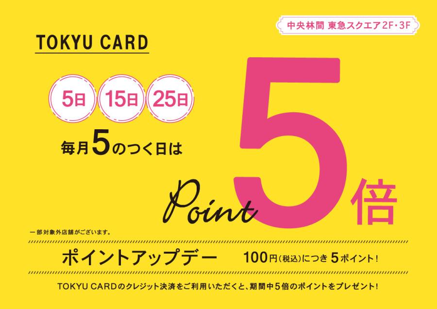 ★毎月5のつく日は東急カードポイントアップデー★