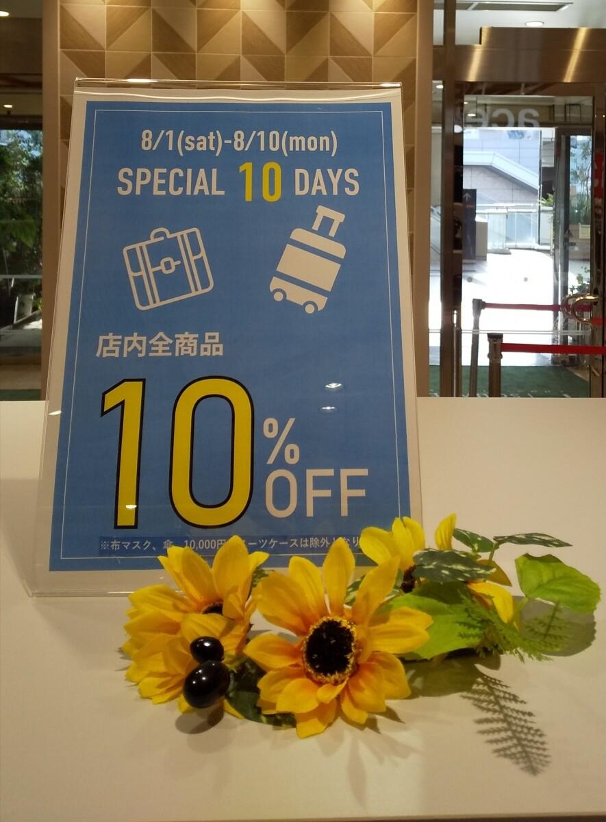 ☆★店内商品10%OFF★☆