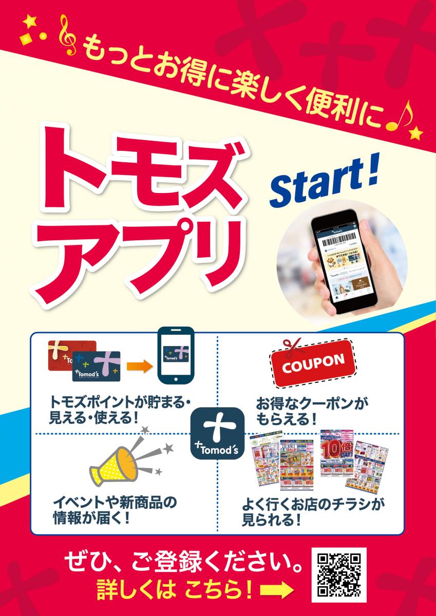 トモズアプリ リリースのお知らせ!