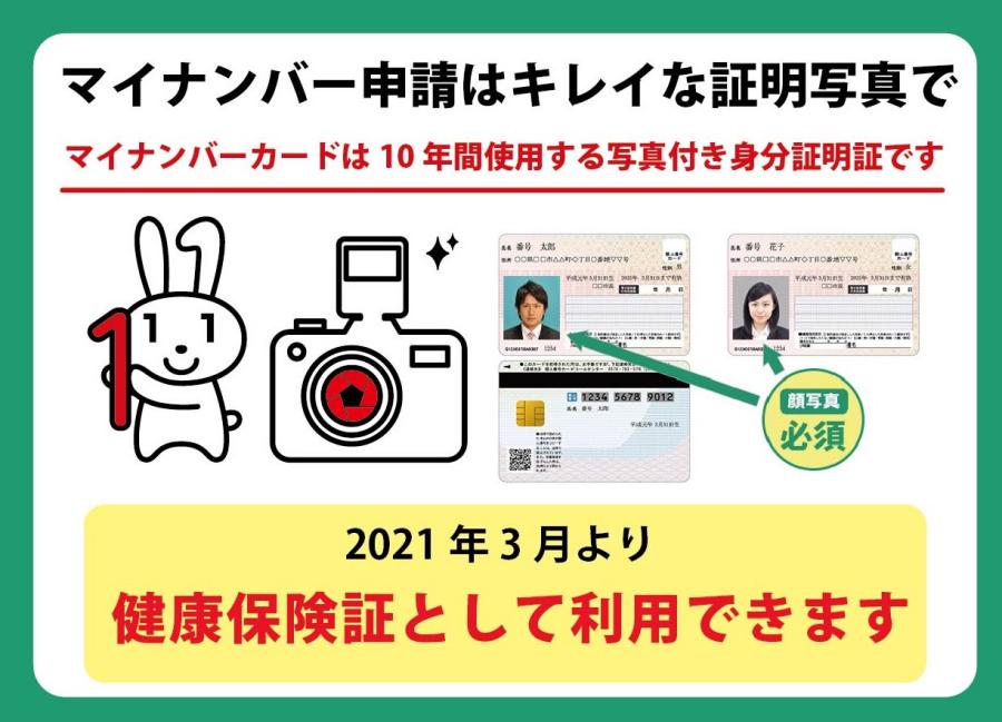 【マイナンバーカード用証明写真】