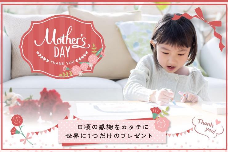 【母の日の贈り物】
